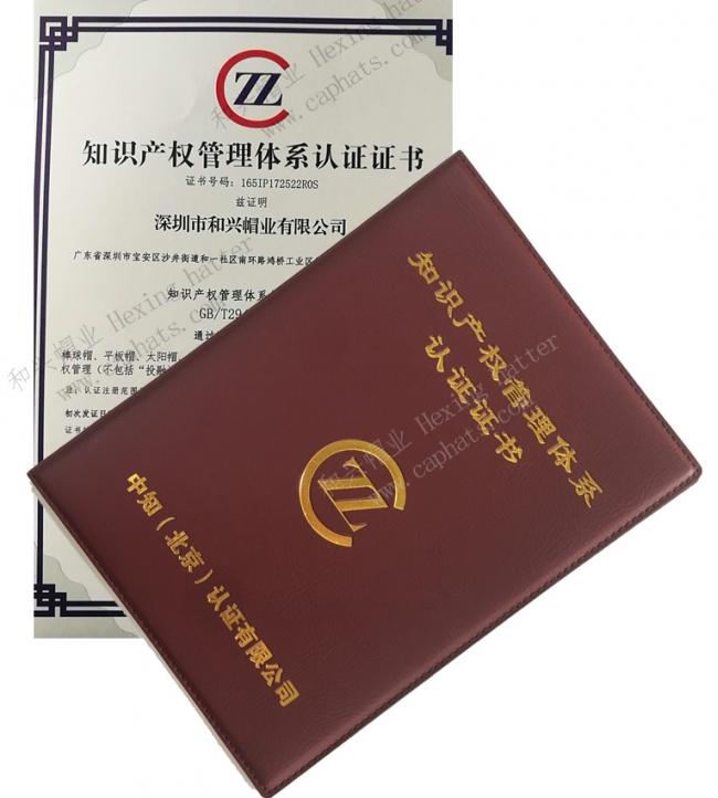 公司已通过知识产权管理体系惯标认证