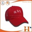网帽(MHX-281)